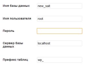 Установка WordPress. Настройка WordPress.