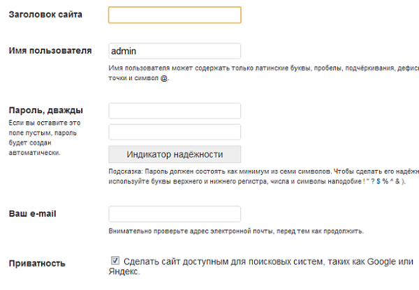 Установка WordPress. Настройка WordPress.