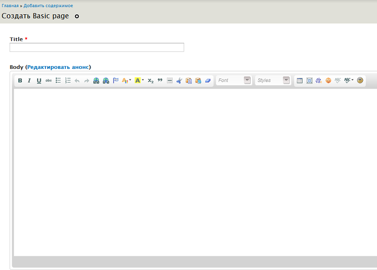 Редактор Drupal для создания содержимого Drupal