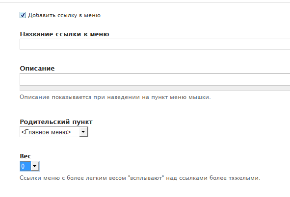 Настройка меню для содержимого сайта на Drupal