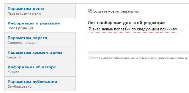 Как добавить информацию о редакции содержимого сайта на Drupal