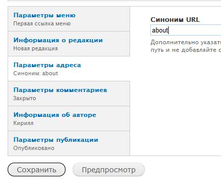 Настройка ЧПУ Drupal для вида содержимого Basic Page