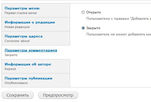 Настройка комментариев для статичной страницы Drupal