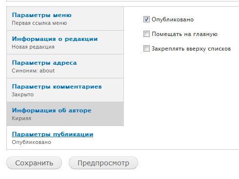 Настройка публикации содержимого Drupal