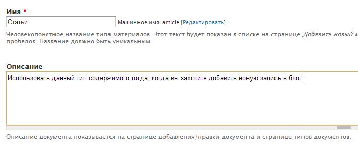 Заголовок содержимого Drupal и описание содержимого Drupal