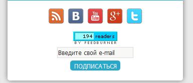 Кнопка и поле для подписки на RSS канал сайта