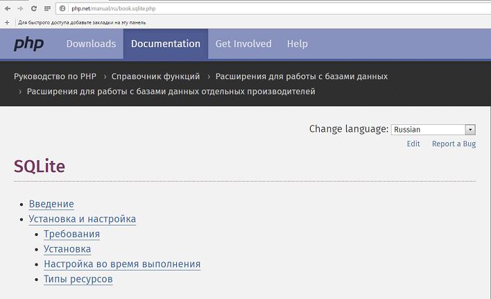 Документация PHP по работе с SQLite3