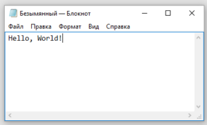 Создаем первую HTML страницу в Блокноте