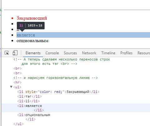Особенность HTML комментариев заключается в том, что браузер их не показывает в области просмотра