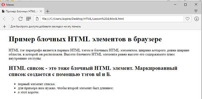 Расположение блочных HTML элементов на странице