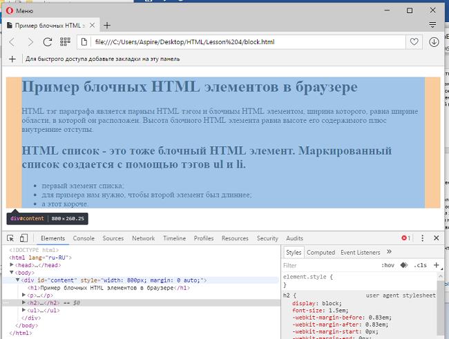 Размеры блочного HTML элемента DIV