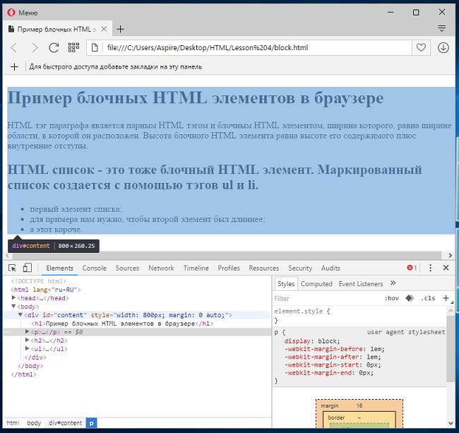 Ширина блочных HTML элементов в данный момент равна ширине окна браузера