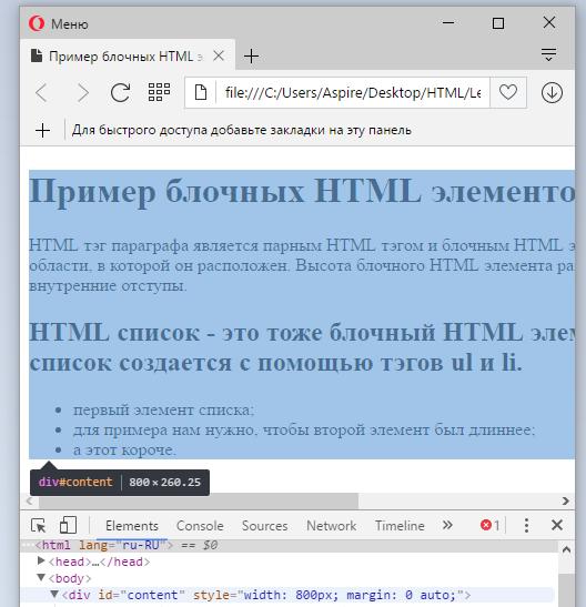 Ширина блочного HTML элемента больше, чем область просмотра браузера