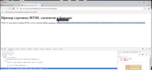Пример того, что ширина строчного HTML элемента равна ширине контента