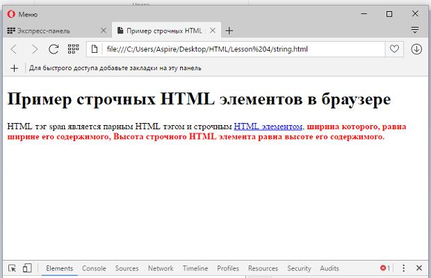 Различие в поведение строчных и блочных HTML элементов