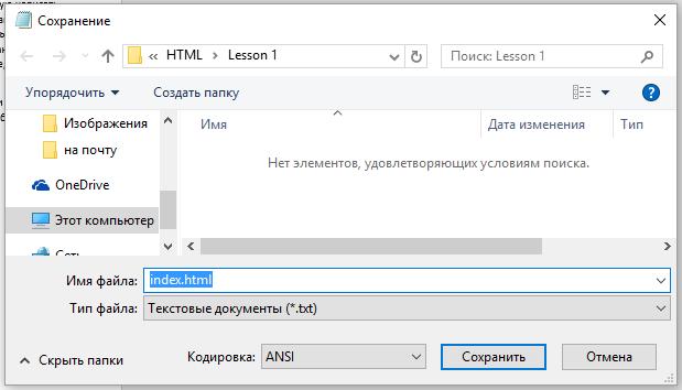 Сохраняем первый HTML документ в рабочей папке