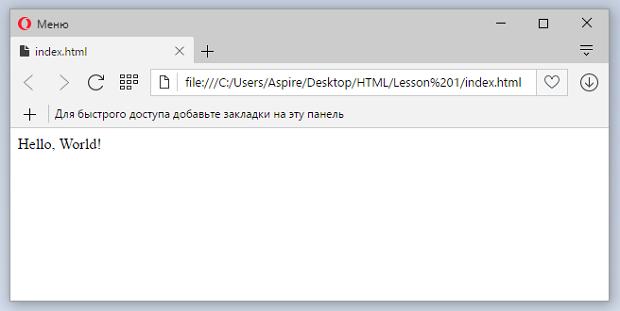 Таким образом браузер отобразит созданный HTML документ