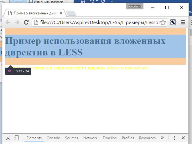 Результат работы вложенных директив LESS