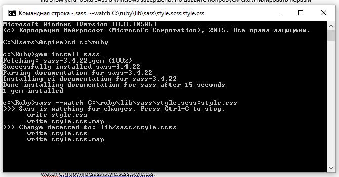 Скомпилируем первый SASS файл в файл CSS при помощи установленного компилятора