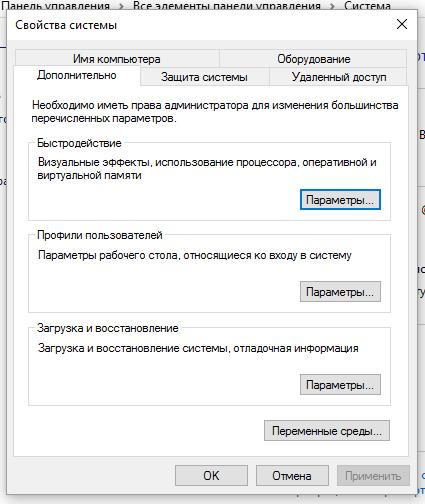 """Добавляем значение в переменную PATH в Windows 10, чтобы установить SASS компилятор, выбираем """"Переменные среды"""""""