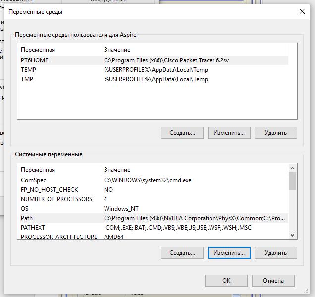 Редактируем переменную PATH в Windows 10
