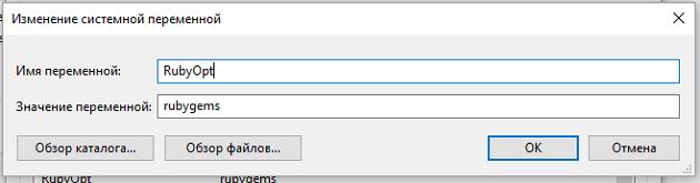 Создаем новую системную переменную в Windows 10, чтобы установить SASS компилятор