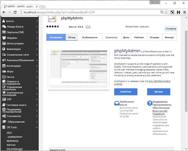 Начинаем установку phpMyAdmin на локальный сервер AMPPS