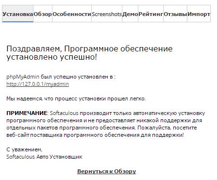 Установка phpMyAdmin на локальный сервер завершена