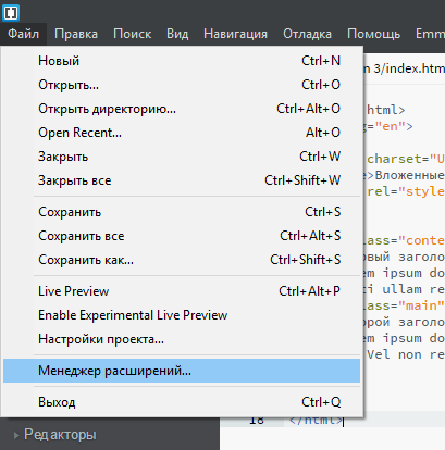 Работа с файлам в бесплатном редакторе Brackets от Adobe