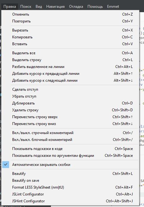 Правка CSS кода в Brackets и горячие клавиши