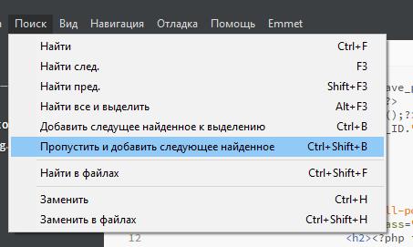 Поиск в бесплатном редакторе Brackets от Adobe