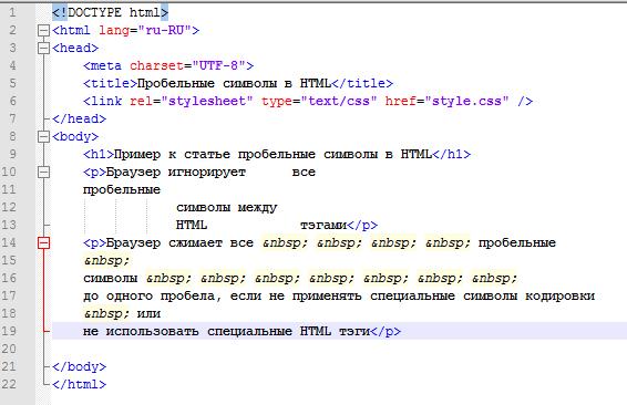 Пример использования пробелов в HTML документе