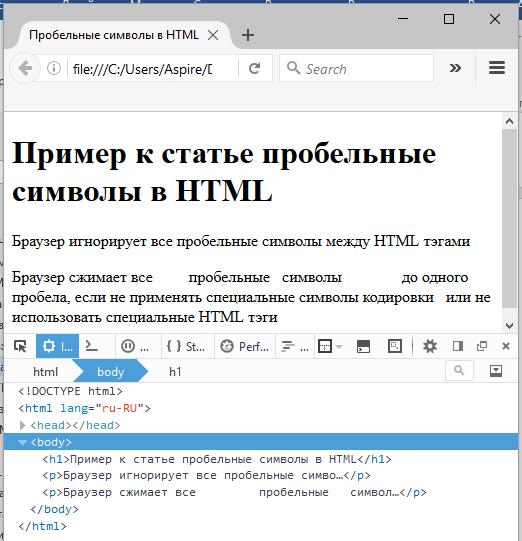 Отображение пробельных символов в браузере