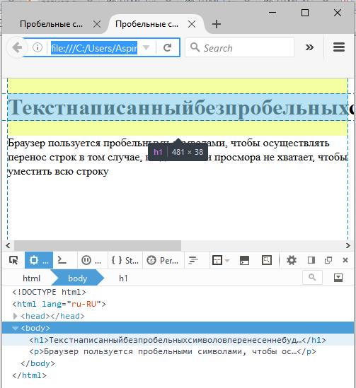 Пример того, что браузер делает перенос строк, ориентируясь на пробелы в HTML документе
