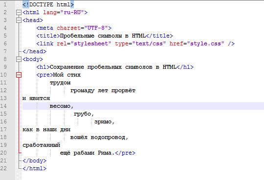 Тэг pre, который позволяет сохранять пробельные символы в HTML