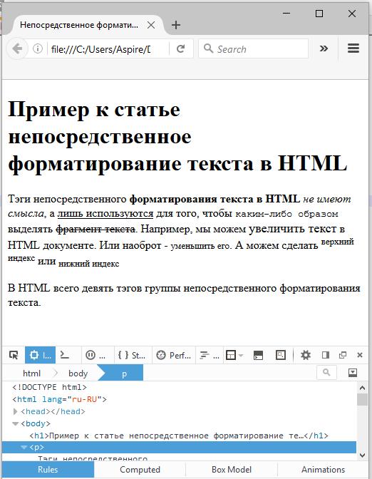 Пример использования HTML тэгов непосредственного форматирования текста