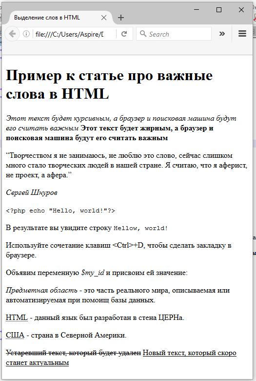 Пример правильного выделения слов в HTML документе