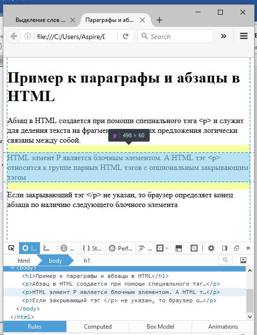 Пример отображения HTML абзацев в браузере