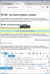 Пример отображения HTML заголовков на странице в браузере