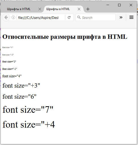 Пример изменения размера шрифта в HTML в относительных единицах