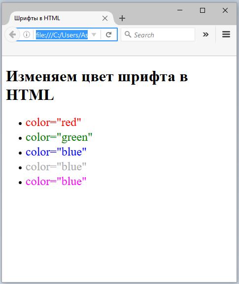 Пример изменения цвета шрифта в HTML
