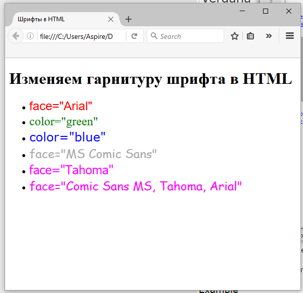 Пример изменения гарнитуры шрифта в HTML
