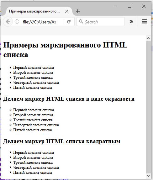 Изменяем тип маркера неупорядоченного HTML списка