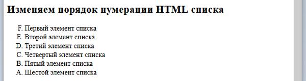 Изменяем порядок нумерации HTML списка