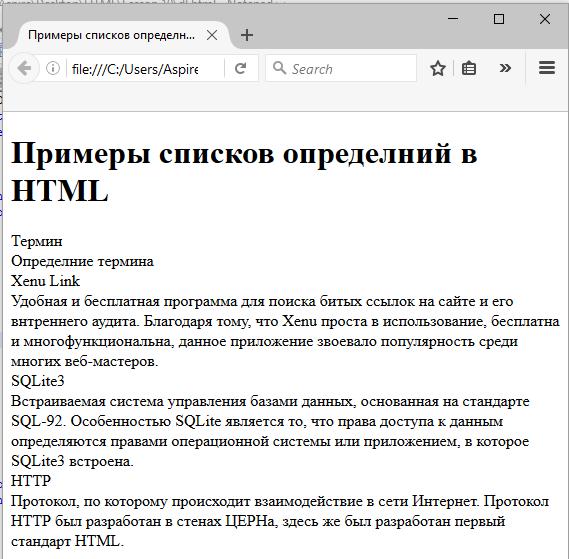 Так браузер отобразит список определений на HTML странице