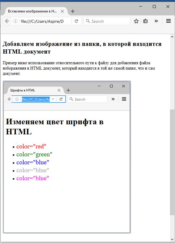 Результаты второго примера вставки картинки в HTML документ с использованием относительного пути к файлу