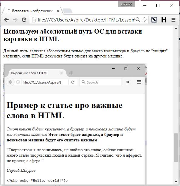 Использование абсолютного пути операционной системы для вставки картинки в HTMLдокумент