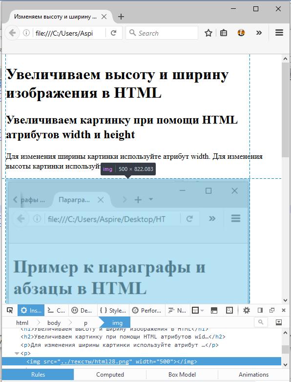 Задаем размеры картинки в HTML документе в абсолютных единицах