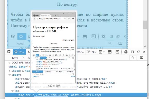 На рисунке показан исходный размер изображения, которое мы вставляем в HTML документ