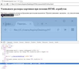 Как сделать размеры в html 580